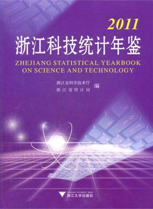 浙江大学年鉴2010(仅适用PC阅读)