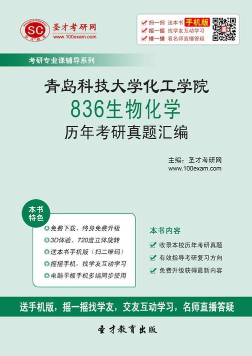 青岛科技大学化工学院836生物化学历年考研真题汇编