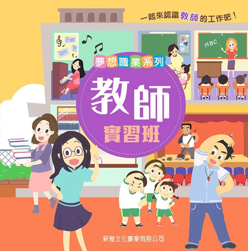 夢想職業系列-教師實習班