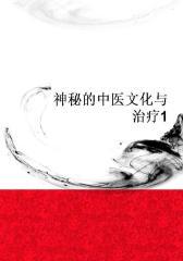 神秘的中医文化与治疗1