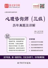 2016年11月心理咨询师(三级)历年真题及详解