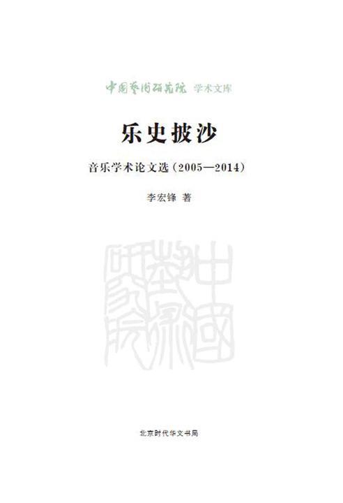 青年艺术文库:乐史披沙——音乐学术论文选(2005—2014)
