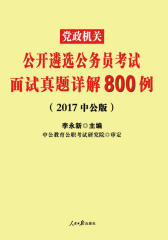 中公版2017党政机关公开遴选公务员考试:面试真题详解800例