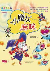 最小孩系列:小魔女麻咪
