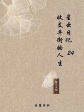 星云日记.24,收支平衡的人生