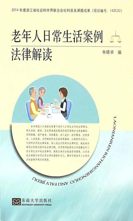 老年人日常生活案例法律解读