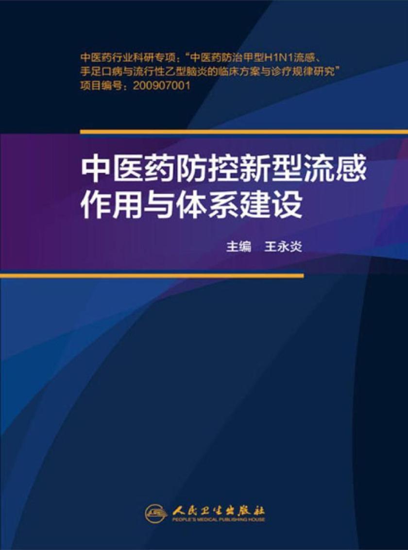 中医药防控新型流感作用与体系建设