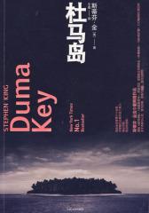 杜马岛(试读本)