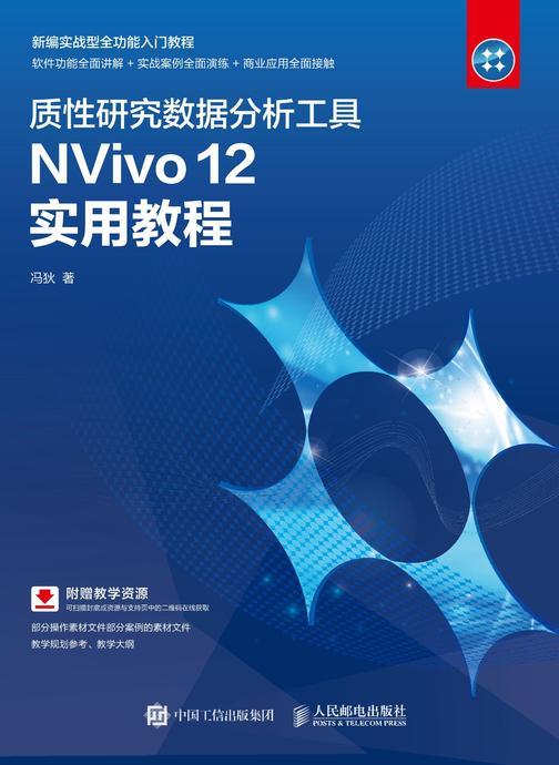 质性研究数据分析工具NVivo 12 实用教程