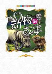 动物的故事(仅适用PC阅读)