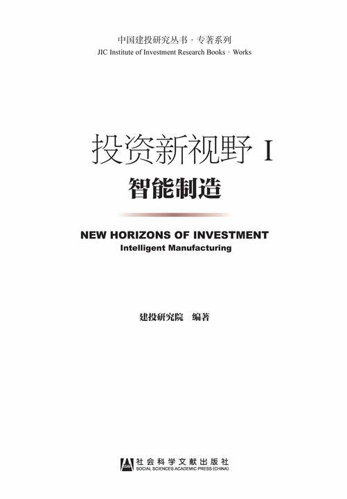投资新视野Ⅰ:智能制造