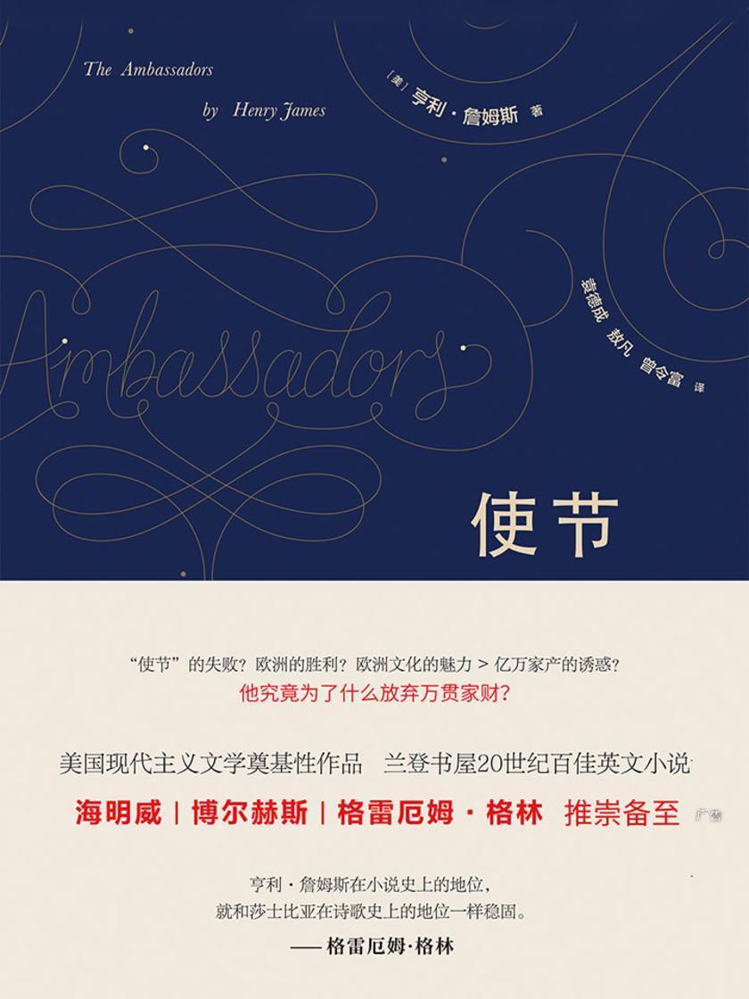 """使节(""""国际主题""""小说代表作——现代文学大师亨利·詹姆斯成熟写作期的巅峰)"""