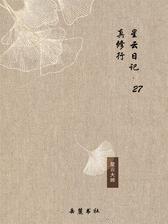 星云日记.27,真修行