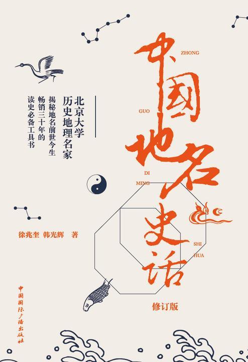 中国地名史话(修订版)