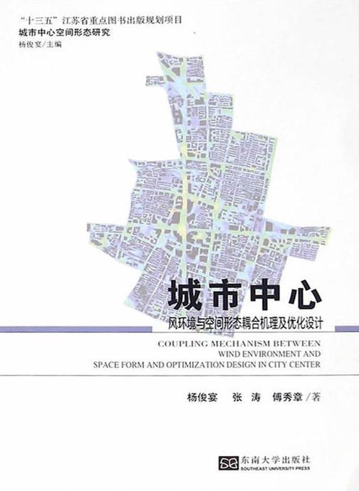城市中心风环境与空间形态耦合机理及优化设计
