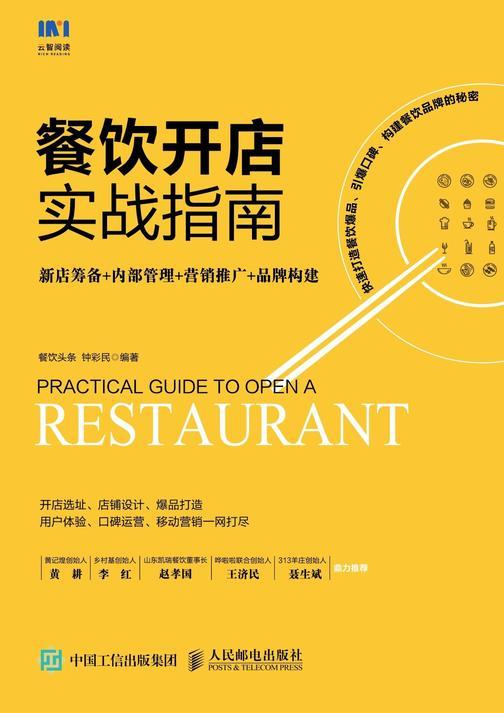 餐饮开店实战指南:新店筹备+内部管理+营销推广+品牌构建