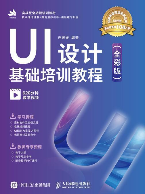 UI设计基础培训教程(全彩版)