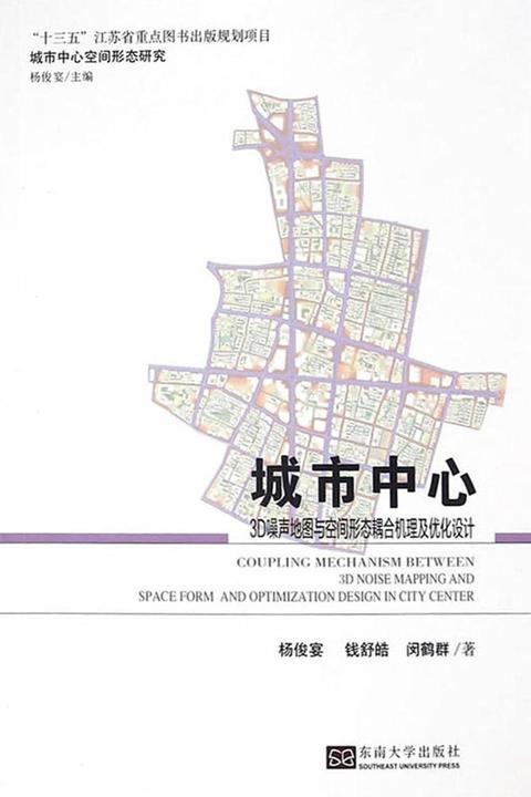 城市中心3D噪声地图与空间形态耦合机理及优化设计
