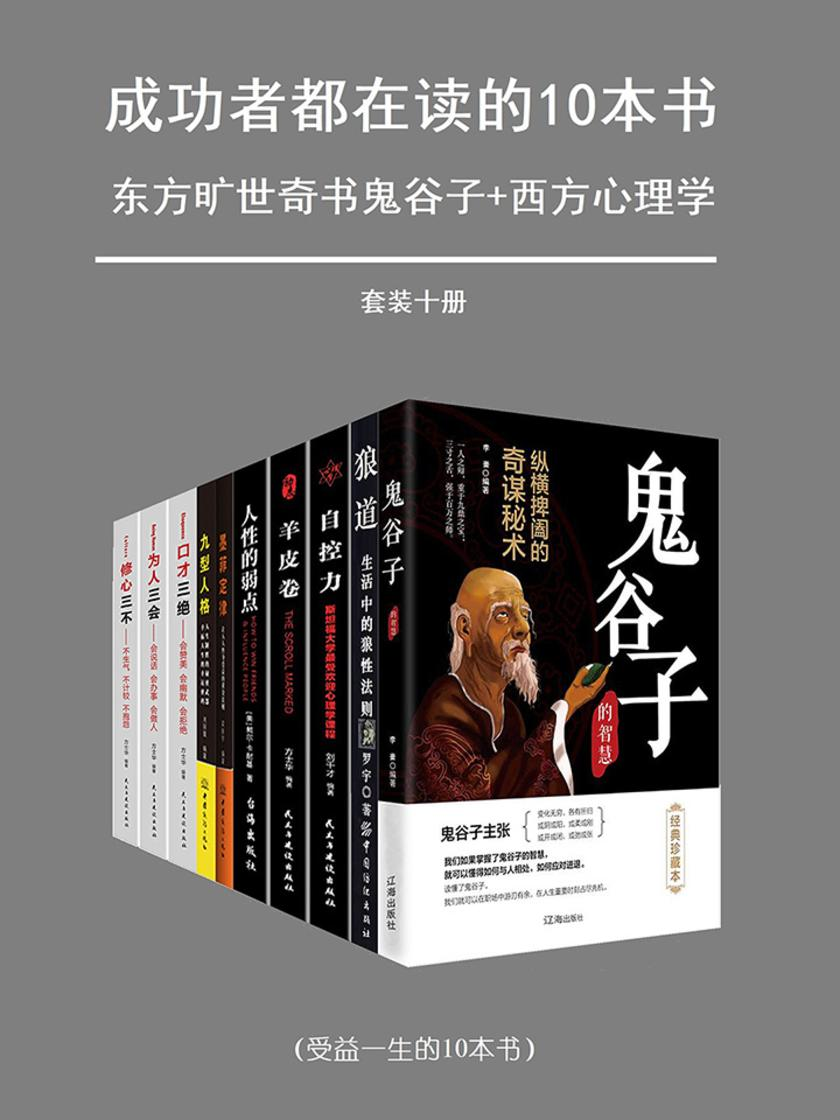 成功者都在读的十本书(套装十册)(东方旷世奇书+西方心理学)