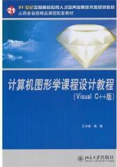 计算机图形学课程设计教程(Visual C++版)(仅适用PC阅读)
