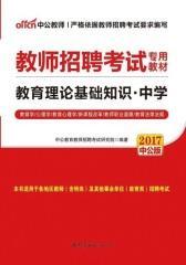 中公版2017教师招聘考试专用教材:教育理论基础知识中学