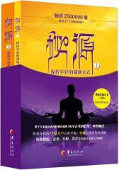 秘源-保持年轻的藏地五式(套装,共两册)(试读本)