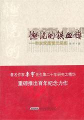 燃烧的铁血旗:辛亥武昌首义纪实(仅适用PC阅读)