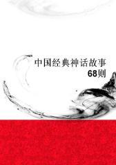 中国经典神话故事68则