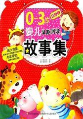 0-3岁婴儿早期阅读启蒙故事集.红色卷