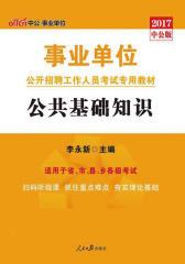 中公版2017事业单位公开招聘工作人员考试专用教材:公共基础知识