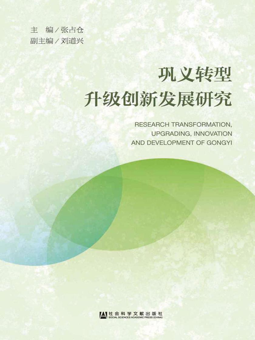 巩义转型升级创新发展研究