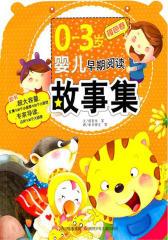 0-3岁婴儿早期阅读启蒙故事集.橙色卷(仅适用PC阅读)