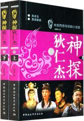 神探狄仁杰(上下)(3)(试读本)