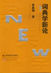 词典学新论(仅适用PC阅读)