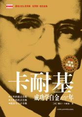 卡耐基成功学白金100年(试读本)(仅适用PC阅读)