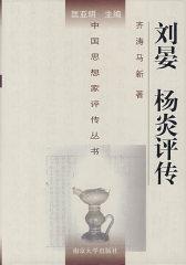 刘晏杨炎评传——中国思想家评传丛书(试读本)