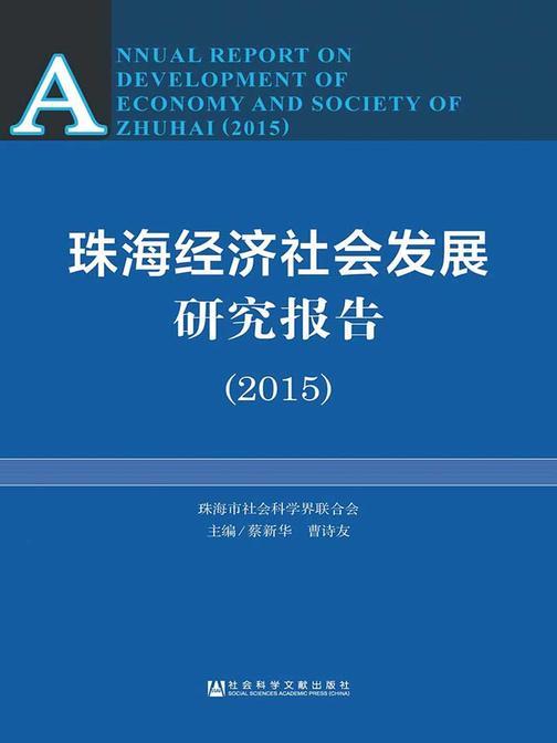 珠海经济社会发展研究报告(2015)
