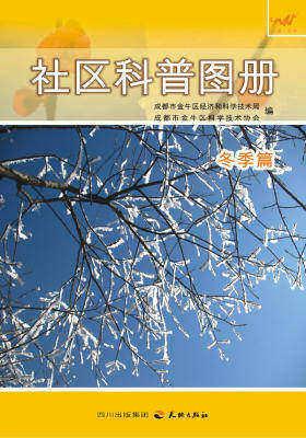 社区科普图册:冬季篇(仅适用PC阅读)