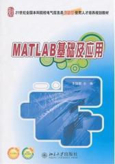 MATLAB基础及应用(仅适用PC阅读)