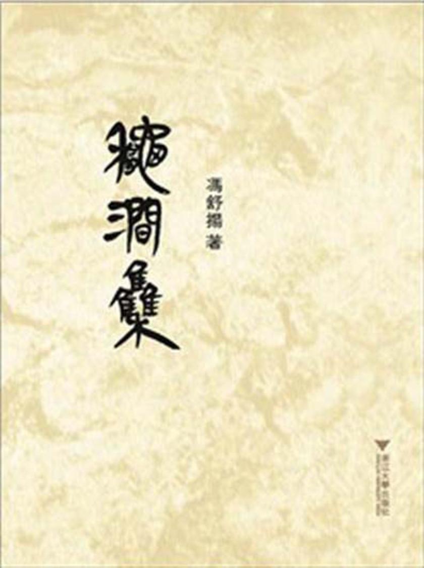 秋澗集(仅适用PC阅读)