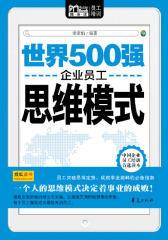 世界500强企业员工思维模式