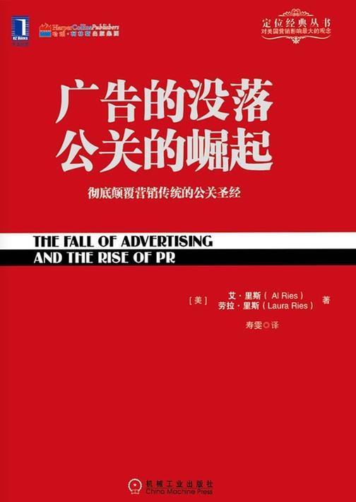 广告的没落  公关的崛起:彻底颠覆营销传统的公关圣经