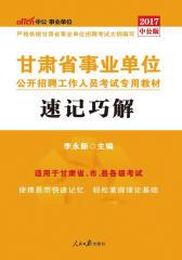 中公版2017甘肃省事业单位公开招聘工作人员考试专用教材:速记巧解