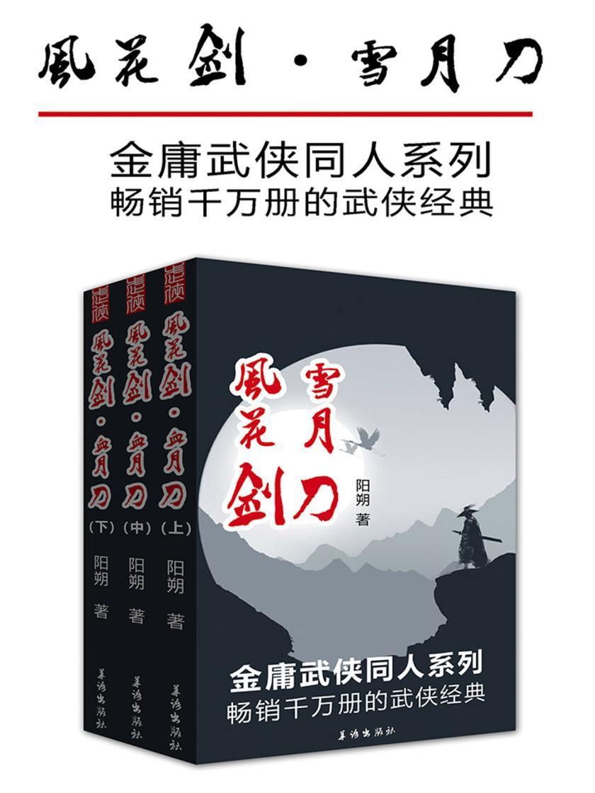 风花剑·雪月刀(套装三册)(畅销千万册的武侠经典)