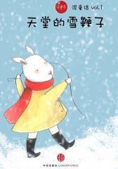 天堂的雪鞭子(混童话Vol.01)(电子杂志)