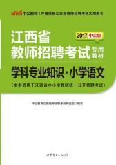 中公版2017江西省教师招聘考试专用:学科专业知识小学语文