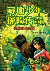 藏地少年探险传奇2.勇闯神秘古国