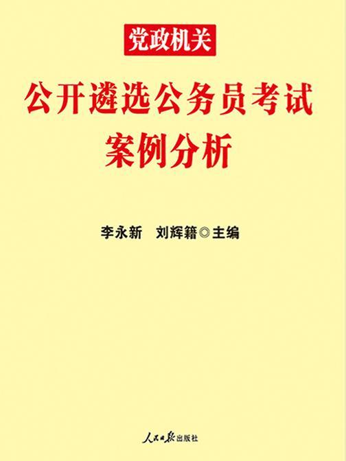 中公2019党政机关公开遴选公务员考试案例分析