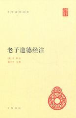 老子道德经注(精)--中华国学文库(试读本)
