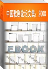 中国歌剧论坛文集:2008(仅适用PC阅读)